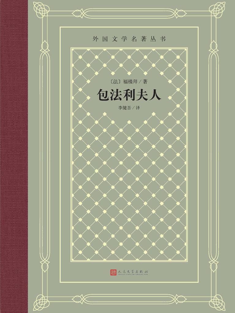包法利夫人(外国文学名著丛书)