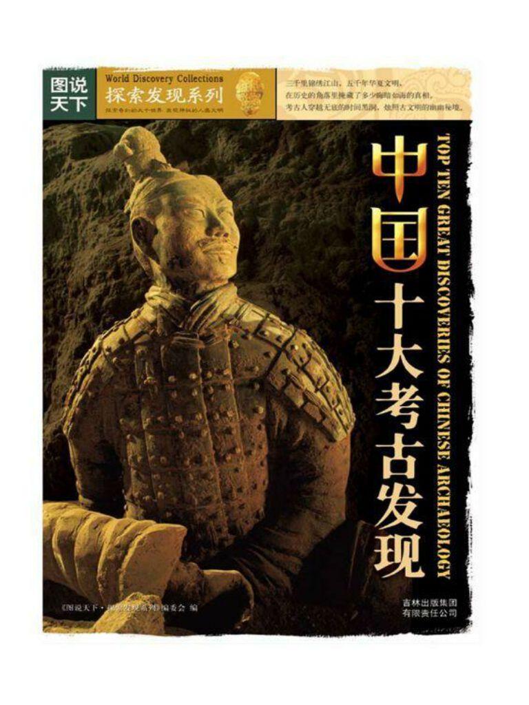 中国十大考古发现(图说天下·探索发现系列)