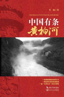 中国有条黄柏河