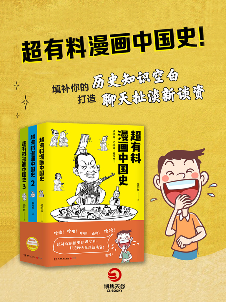 超有料漫畫中國史(共三冊)