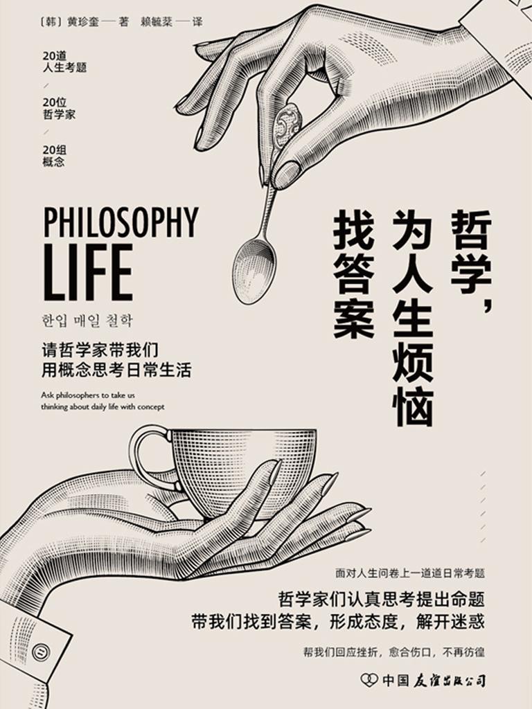 哲学,为人生烦恼找答案:20位哲学大师帮你解惑人生、快速疗伤