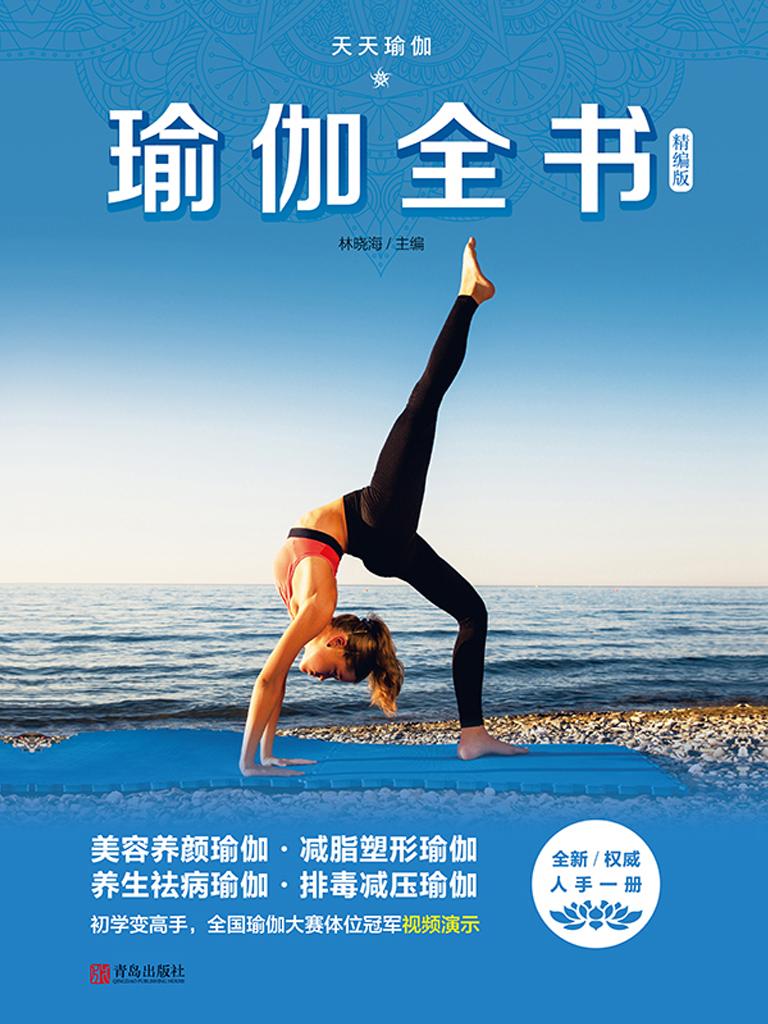 瑜伽全書(精編版)