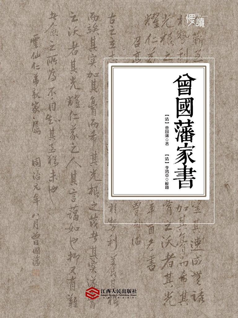 曾国藩家书(慢读系列)