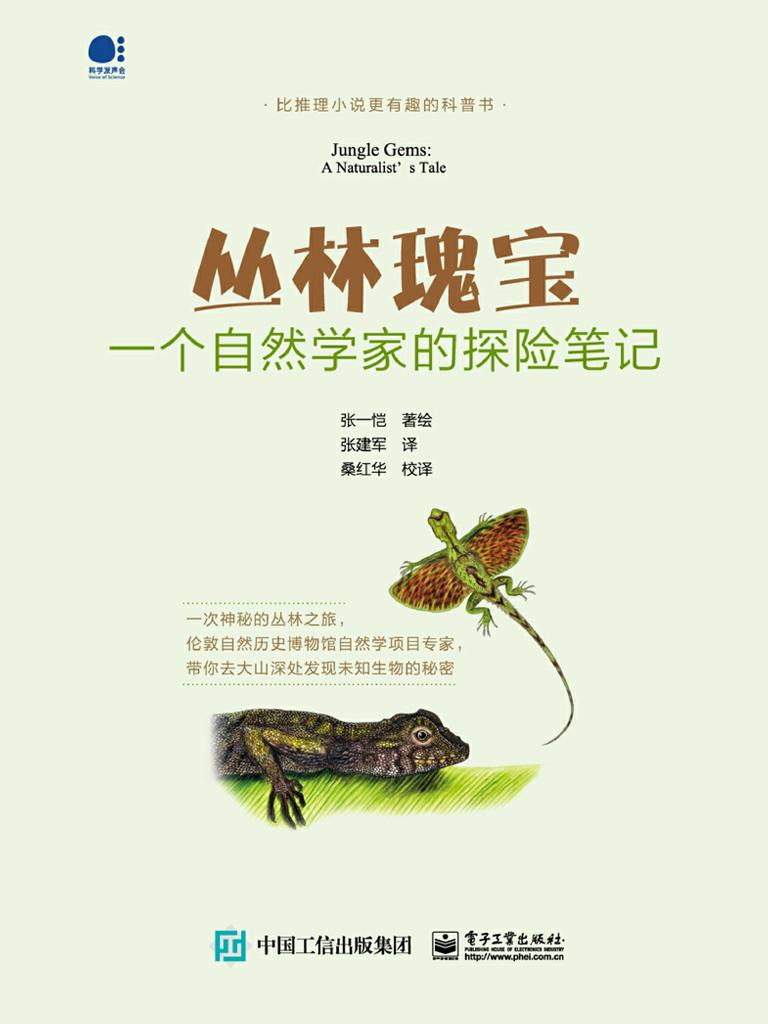 丛林瑰宝:一个自然学家的探险笔记