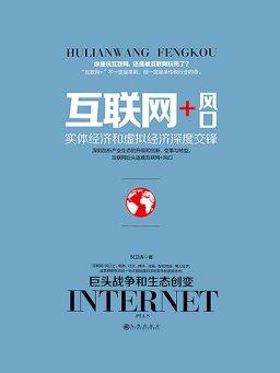 互联网+风口