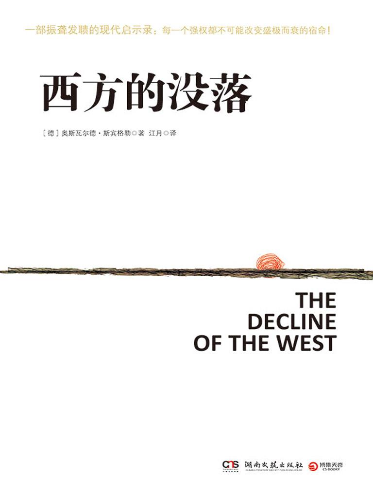西方的没落(湖南文艺版)