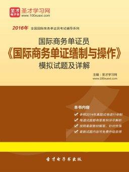 2016年国际商务单证员《国际商务单证缮制与操作》模拟试题及详解