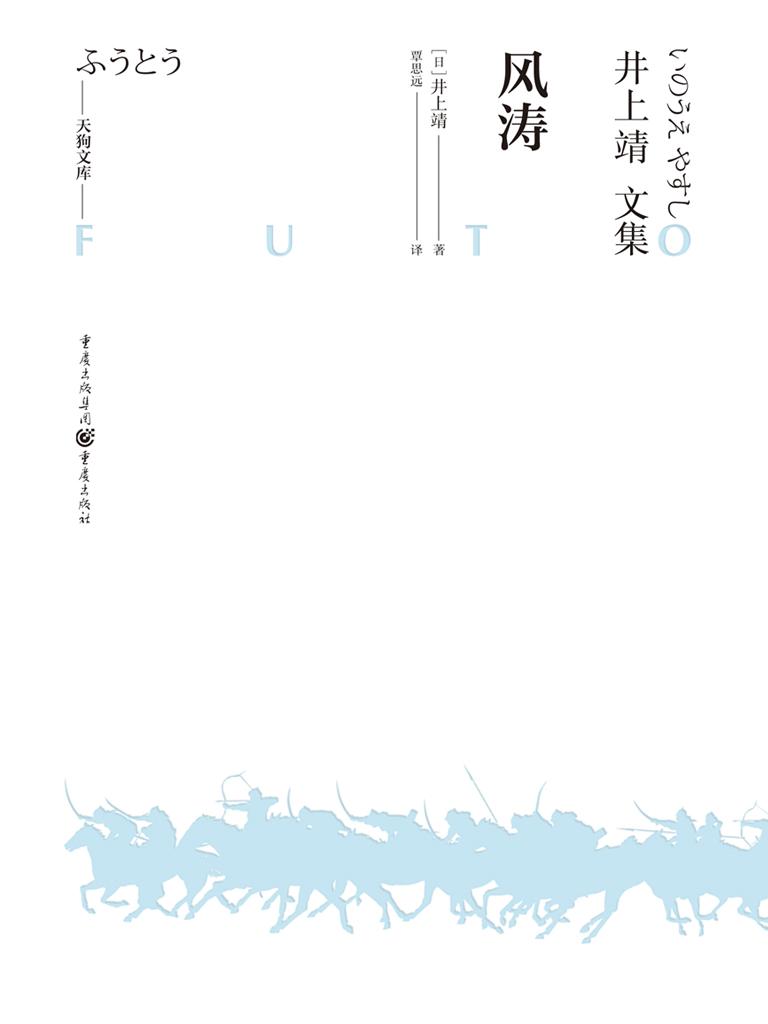风涛(井上靖文集)