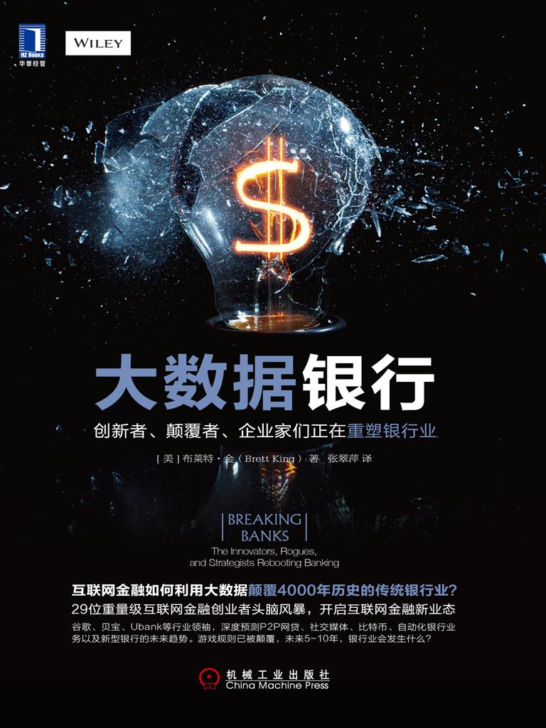 大数据银行:创新者、颠覆者、企业家们正在重塑银行业