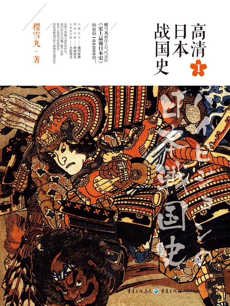 高清日本战国史 1