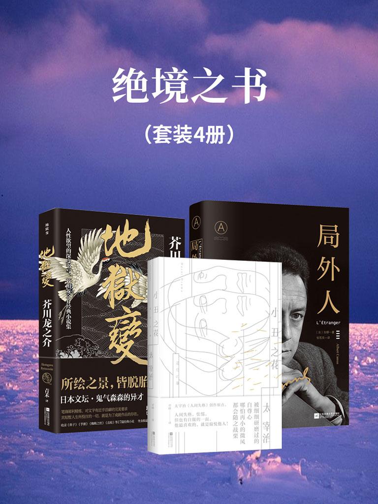 绝境之书(共三册)