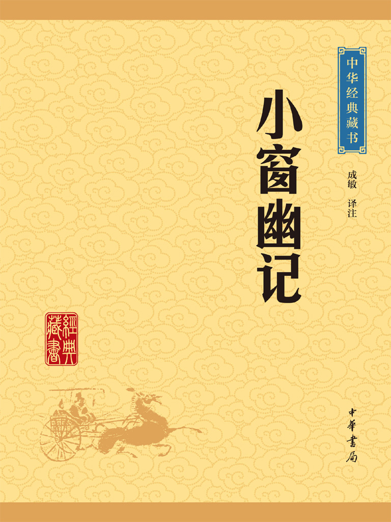 小窗幽记(中华经典藏书 升级版)