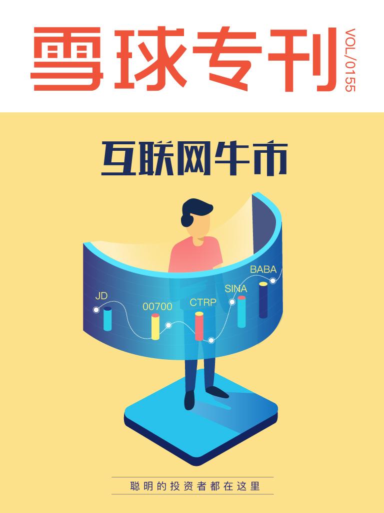 雪球专刊·互联网牛市(第155期)