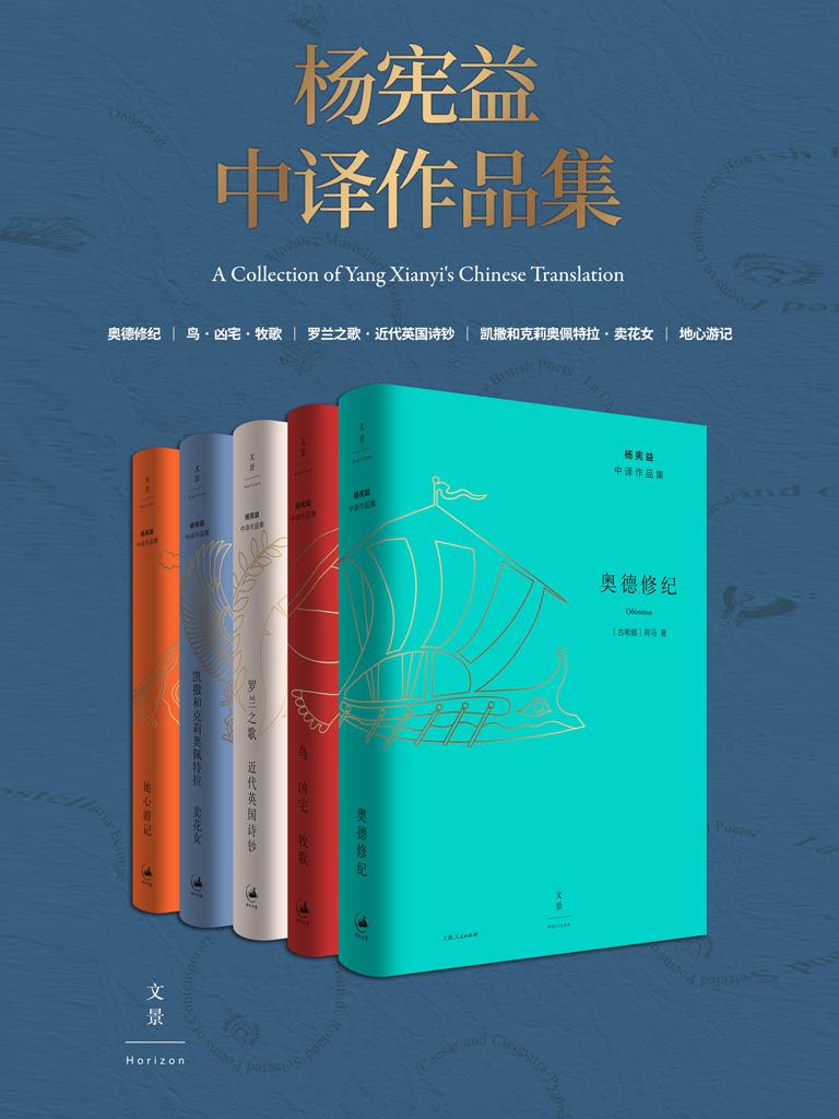 杨宪益中译作品集(全五卷)