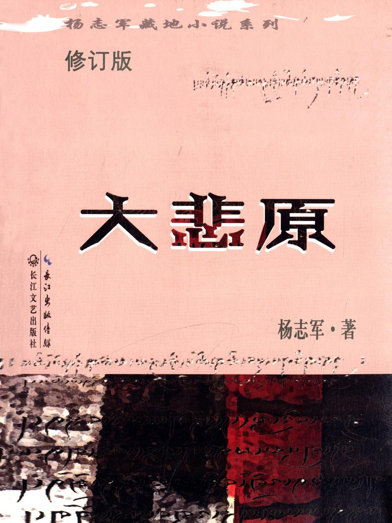 大悲原(修订版)