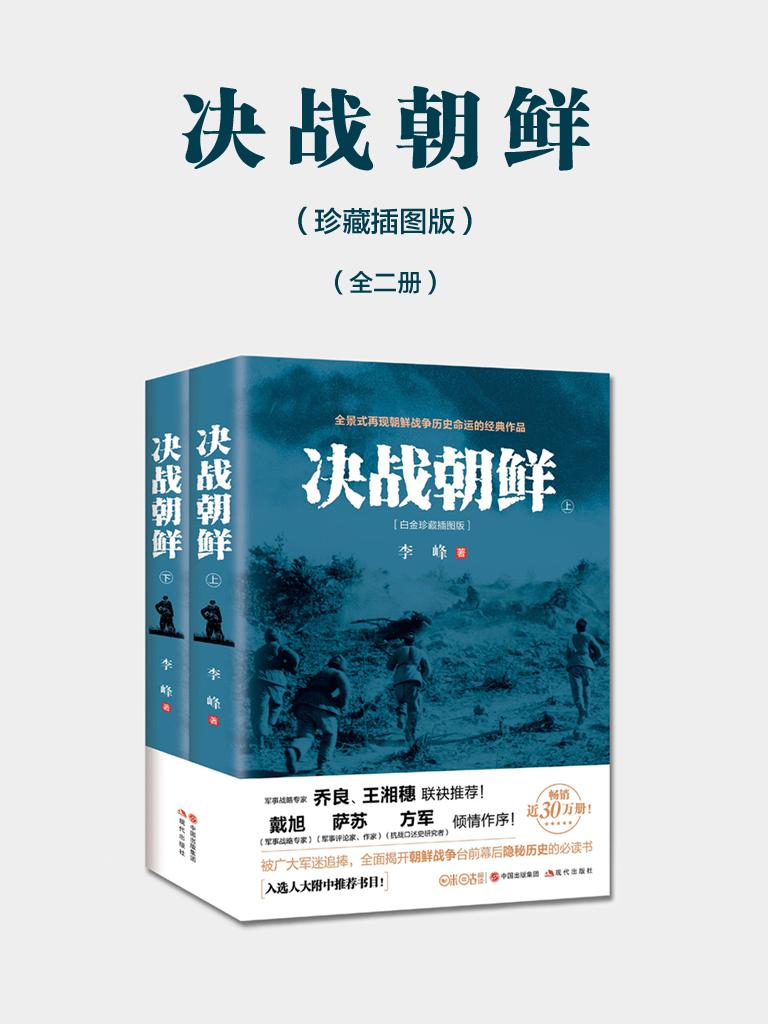 决战朝鲜(珍藏插图版)