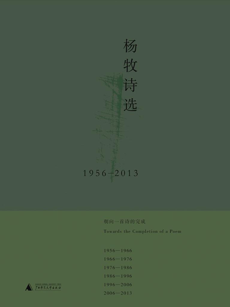 杨牧诗选(1956-2013)