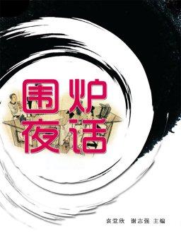 围炉夜话(中华国学经典)