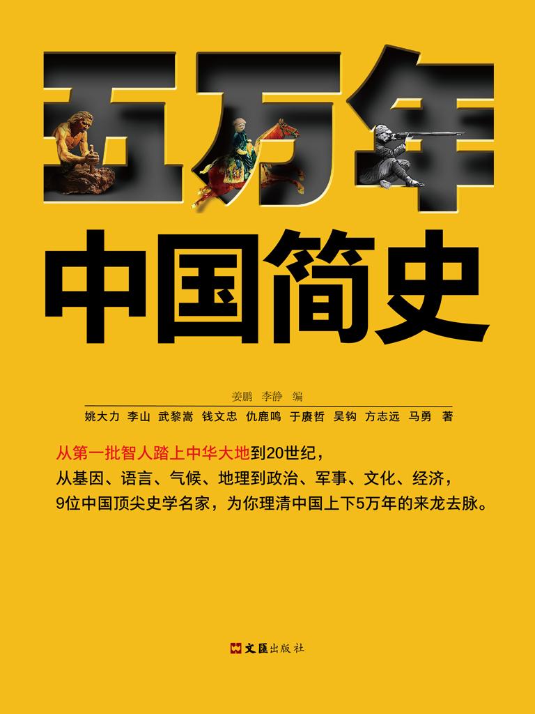 五万年中国简史(全二册 硬核的半佛仙人推荐)