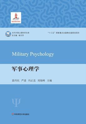 军事心理学