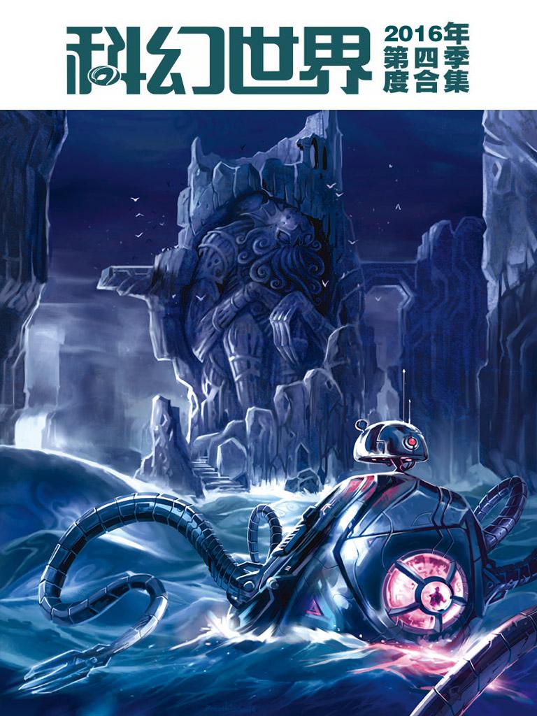 科幻世界·2016年第四季度合集