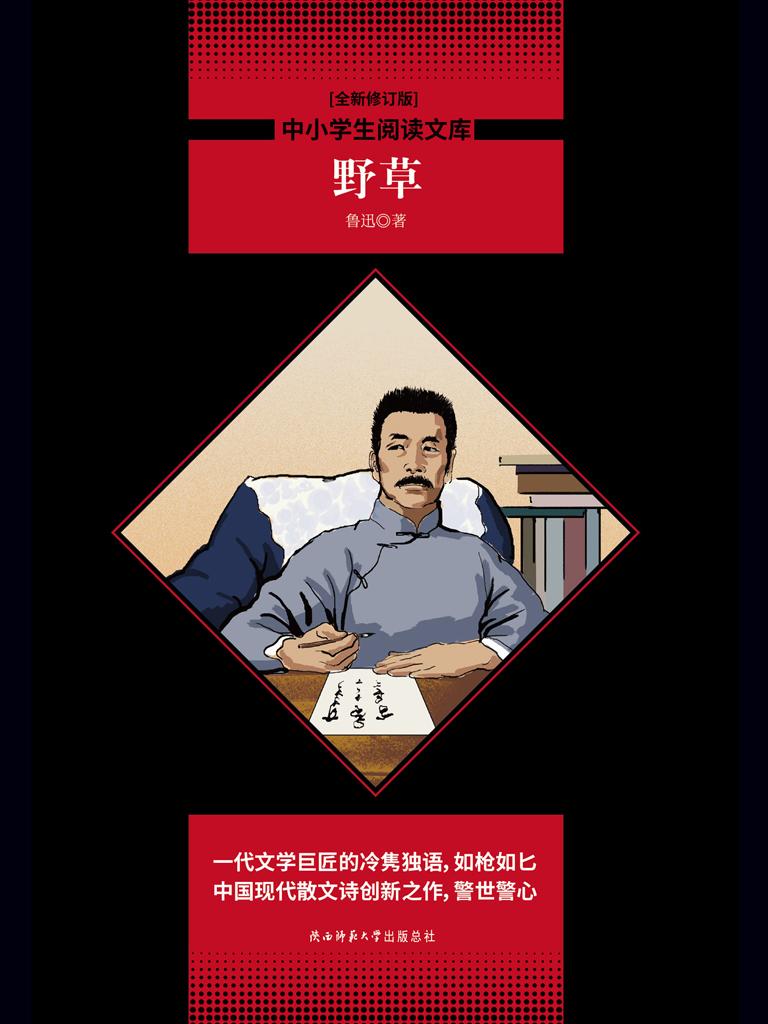 野草(中小学生必读丛书)