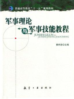 军事理论与军事技能教程(黄祥泉 主编)