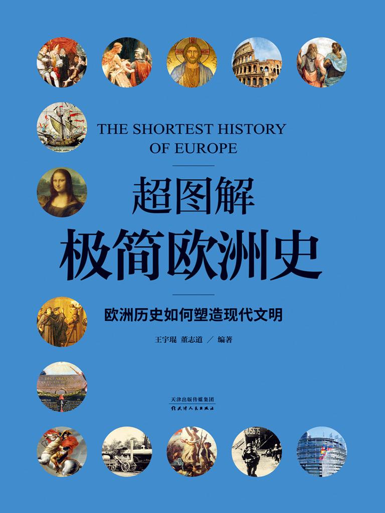 超图解极简欧洲史