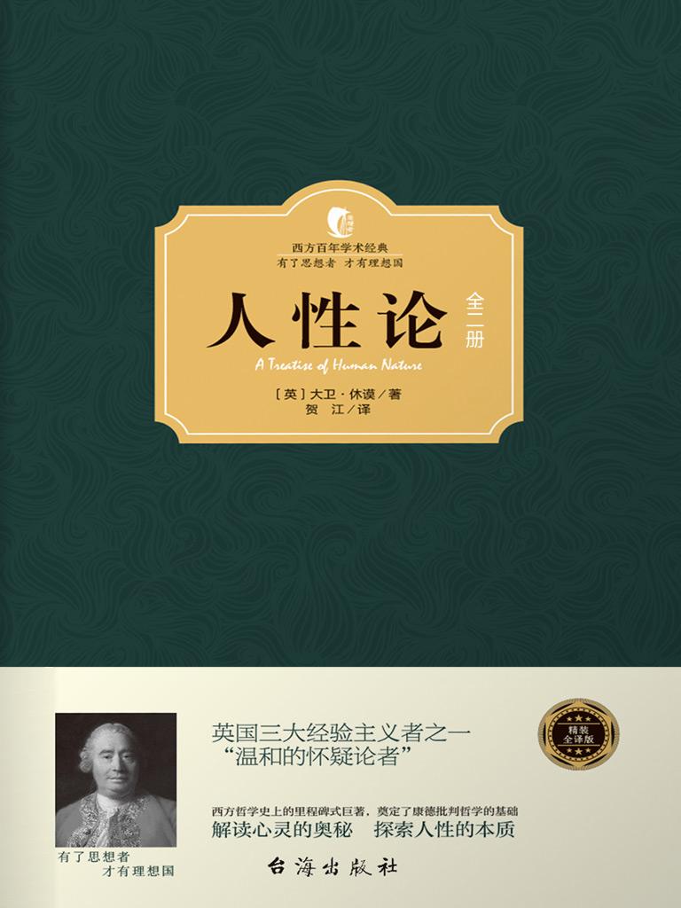 人性论(全二册 西方百年学术经典)