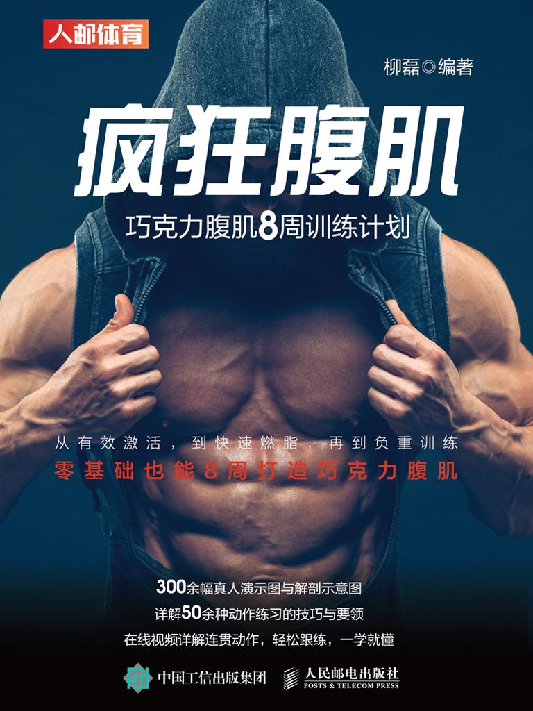 疯狂腹肌:巧克力腹肌8周训练计划