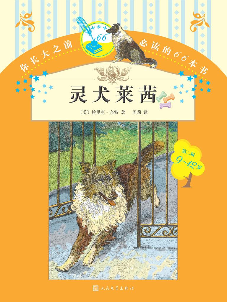灵犬莱茜(你长大之前必读的66本书)