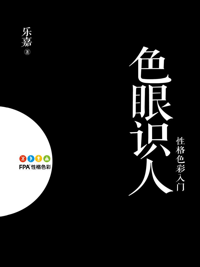 色眼识人:性格色彩入门(第3版)