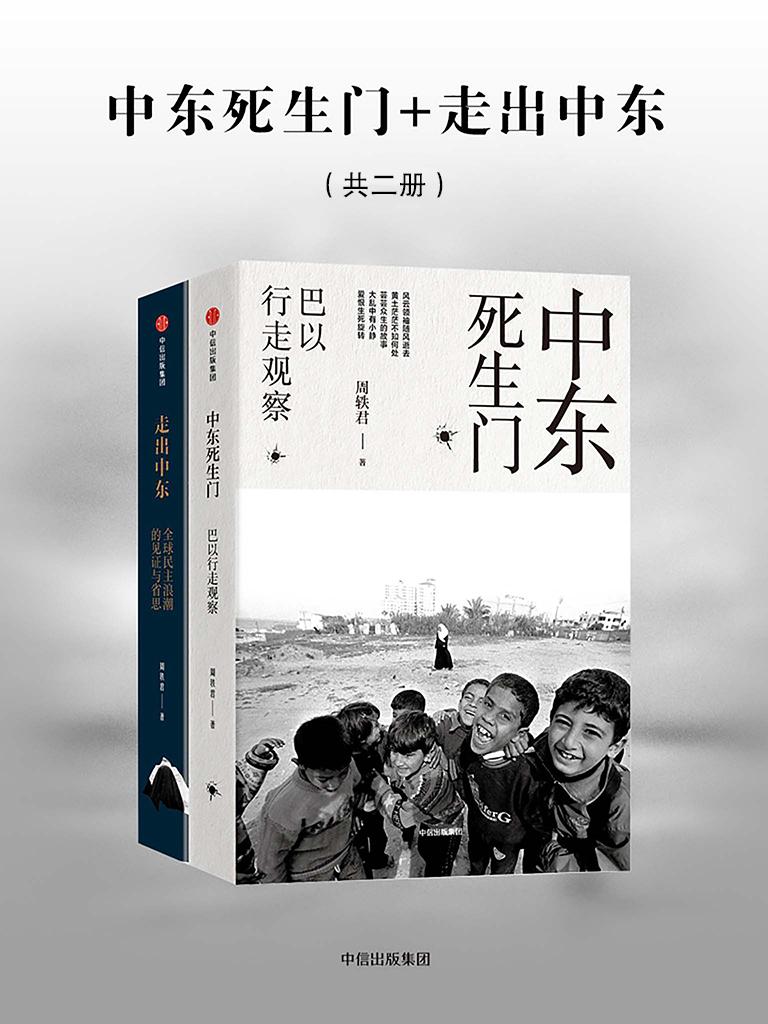 中东死生门+走出中东(共二册)