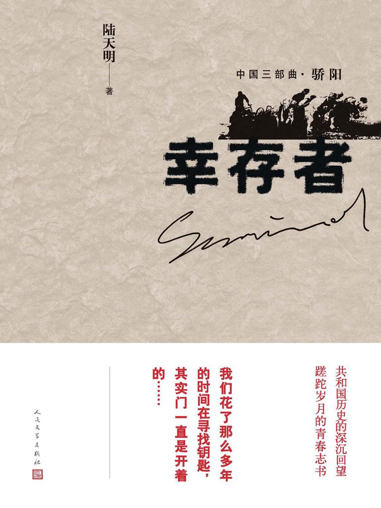 幸存者(中国三部曲·骄阳)