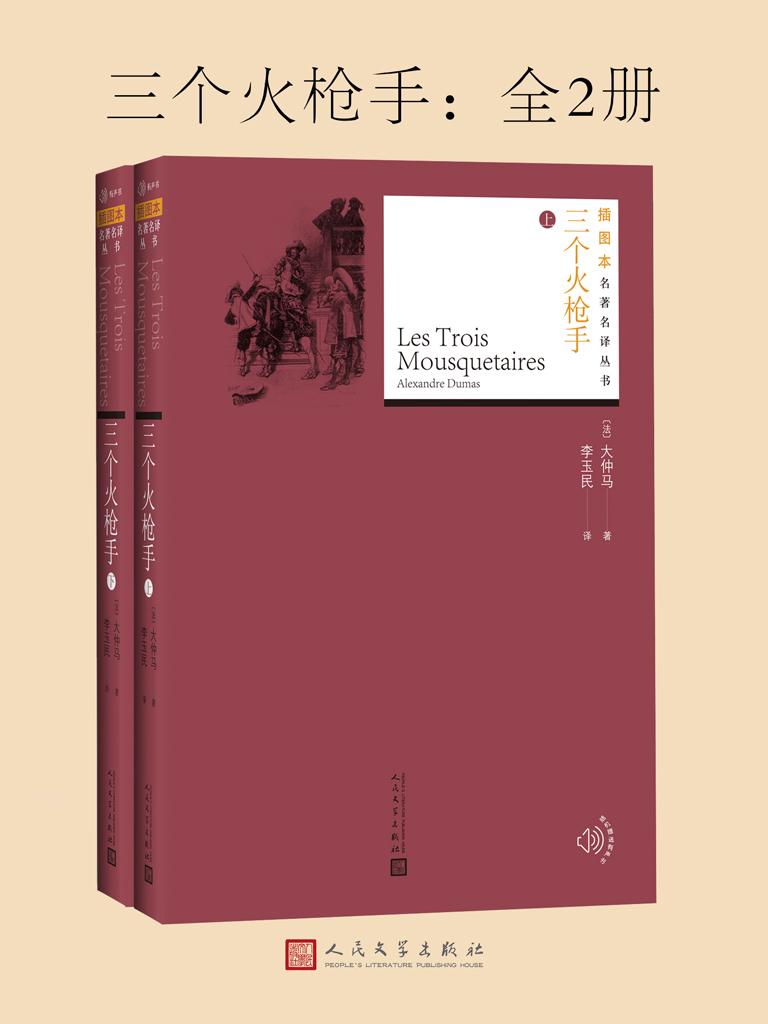 三个火枪手:全2册(插图本名著名译丛书)