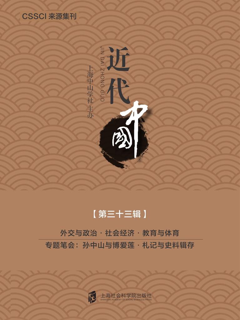 近代中国(第三十三辑)