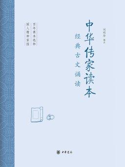 中华传家读本:经典古文诵读