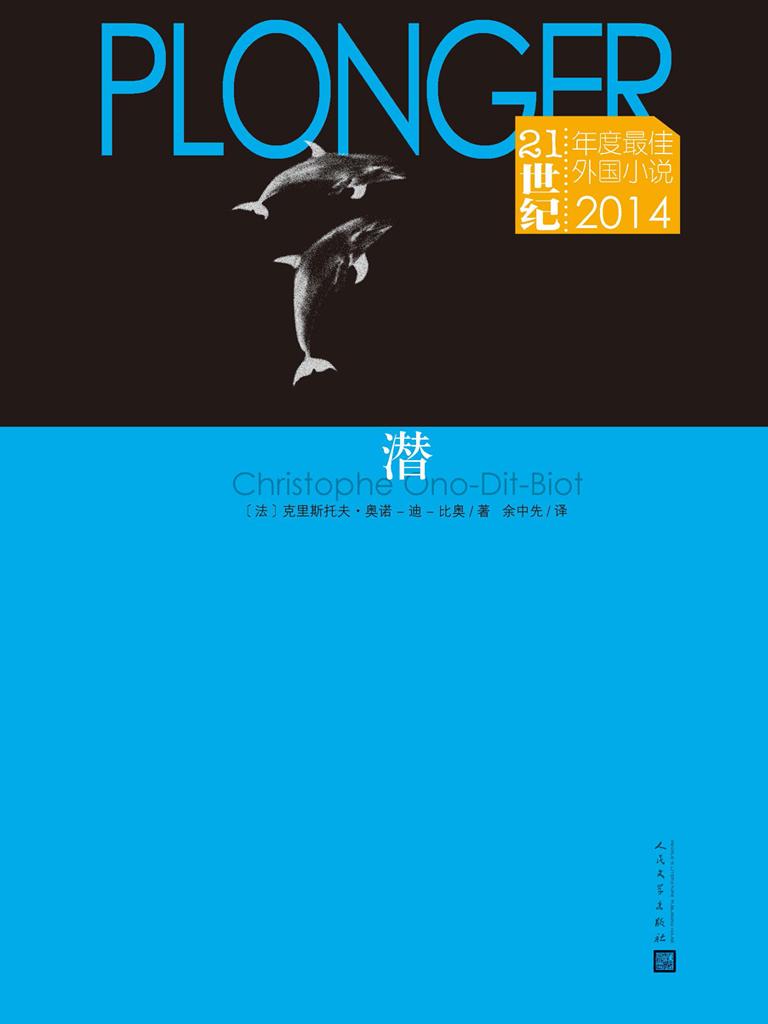 潜(21世纪年度最佳外国小说)
