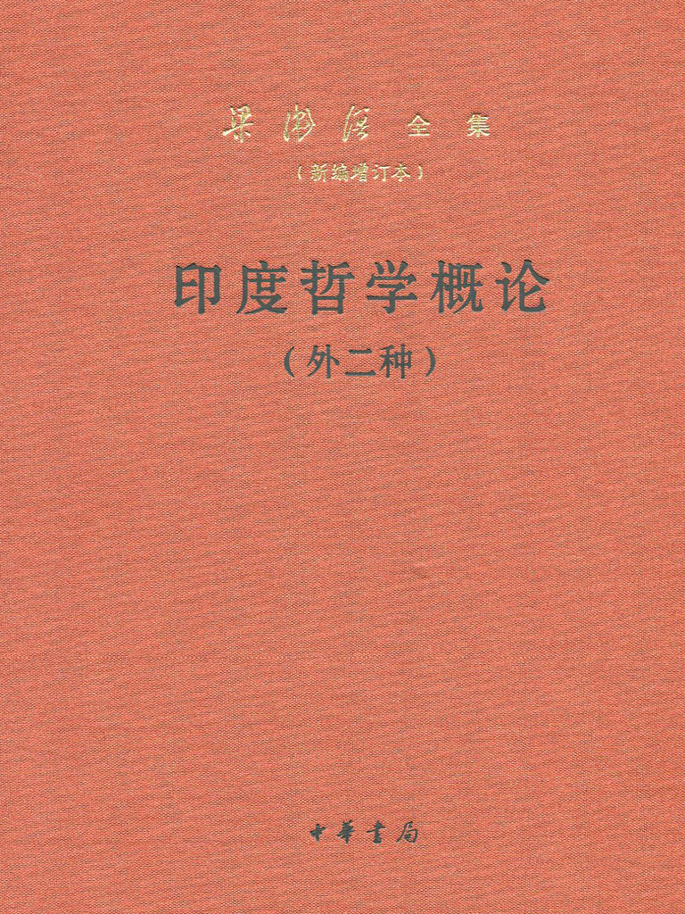 印度哲学概论(外二种):梁漱溟全集(新编增订本)