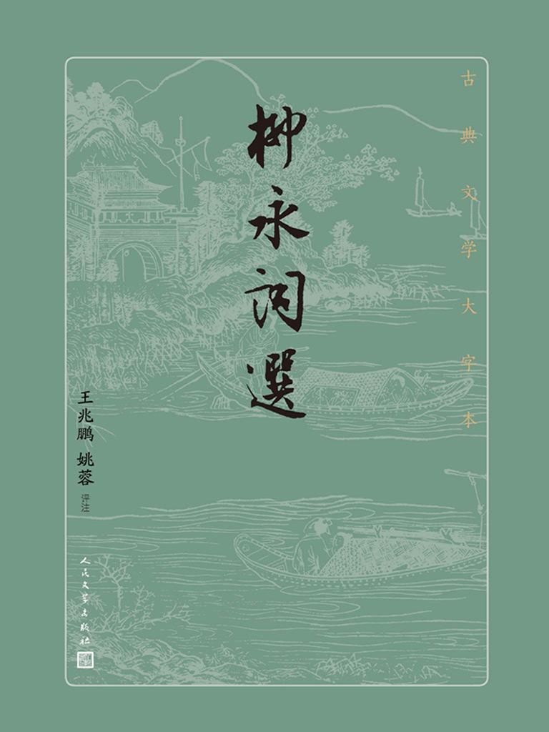 柳永词选(古典文学大字本)