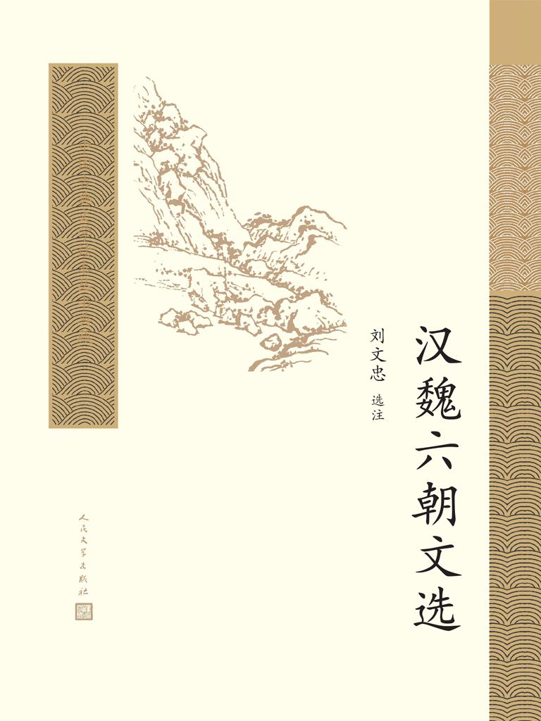 汉魏六朝文选(中国古典文学读本丛书典藏)
