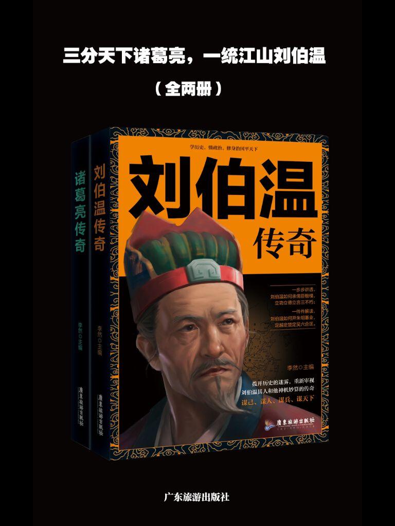 三分天下诸葛亮,一统江山刘伯温(全两册)