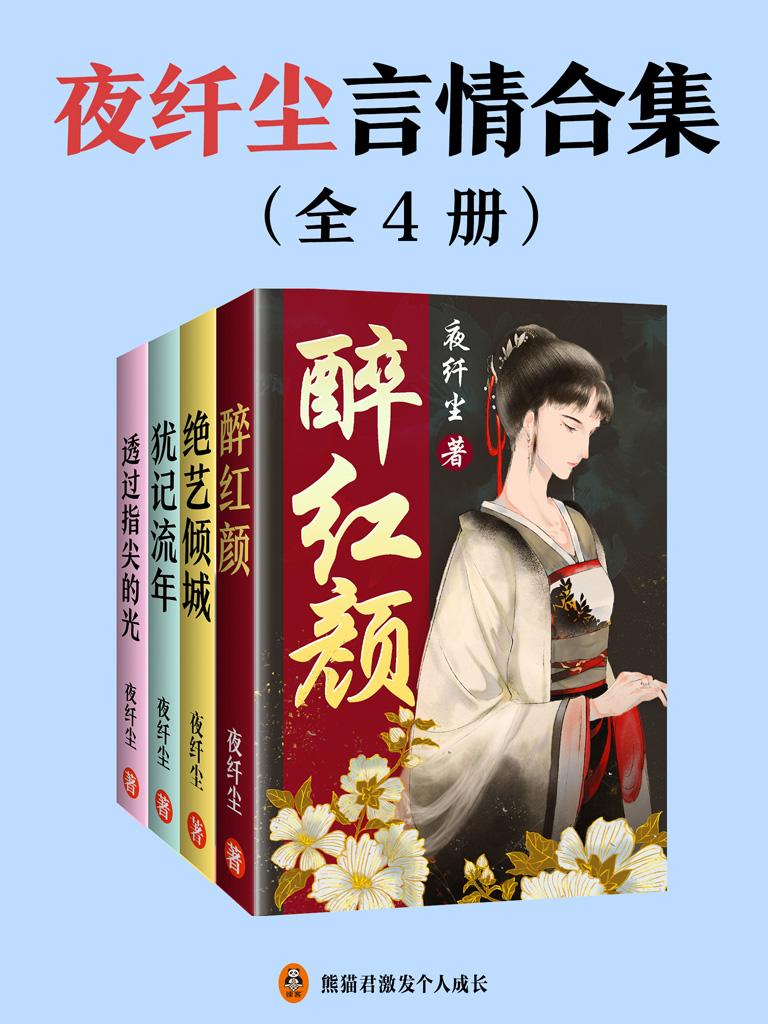 夜纤尘言情合集(全4册)