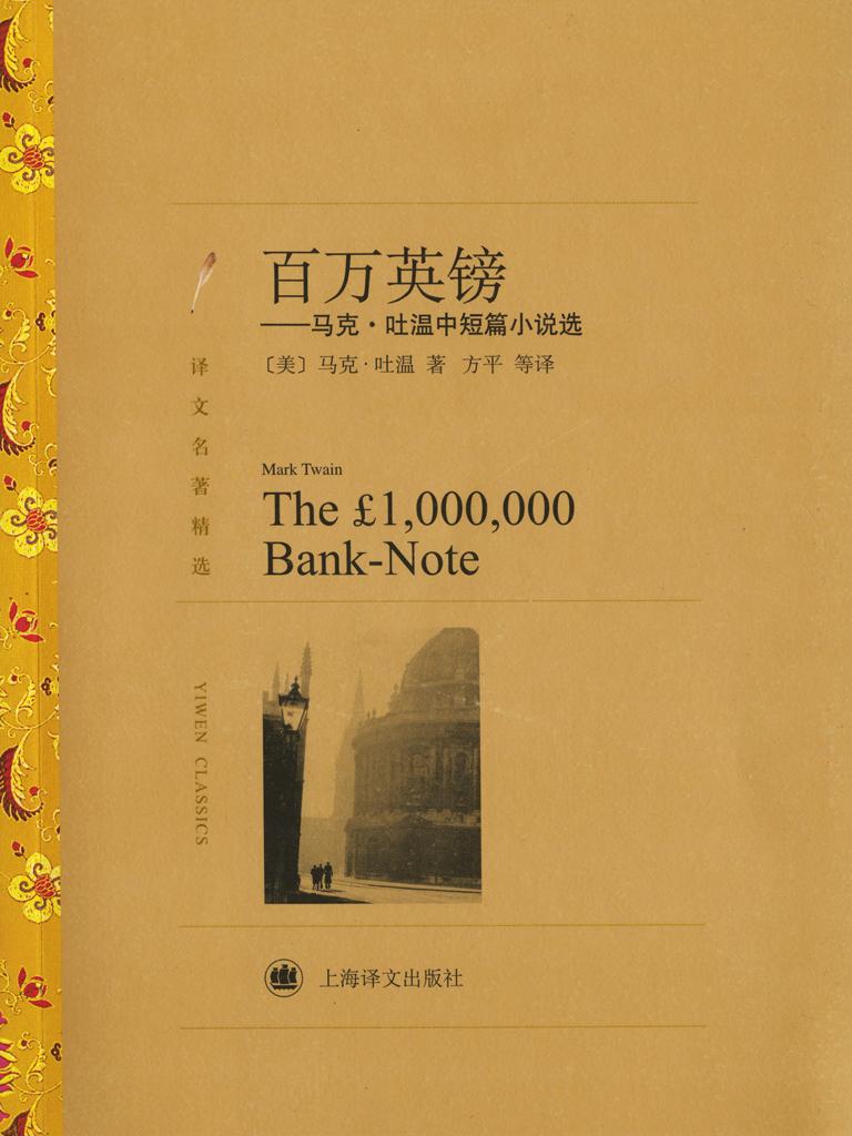 百万英镑:马克·吐温中短篇小说选(译文名著精选)