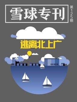雪球专刊·逃离北上广