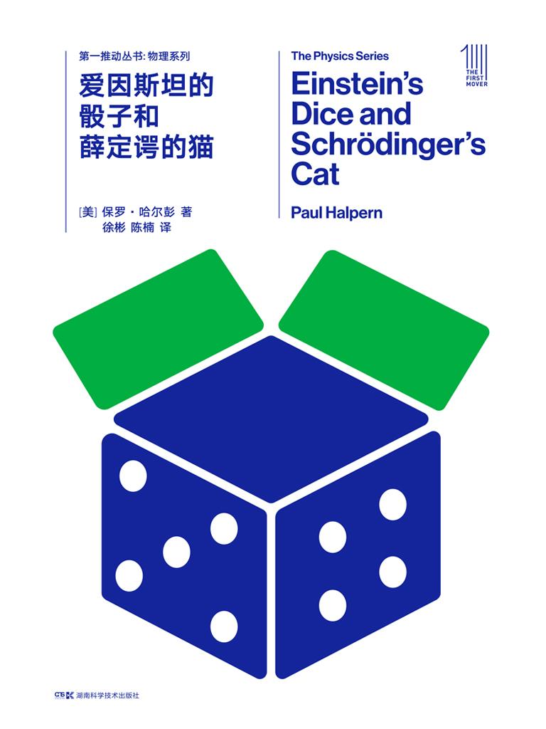 第一推动丛书·物理系列:爱因斯坦的骰子和薛定谔的猫