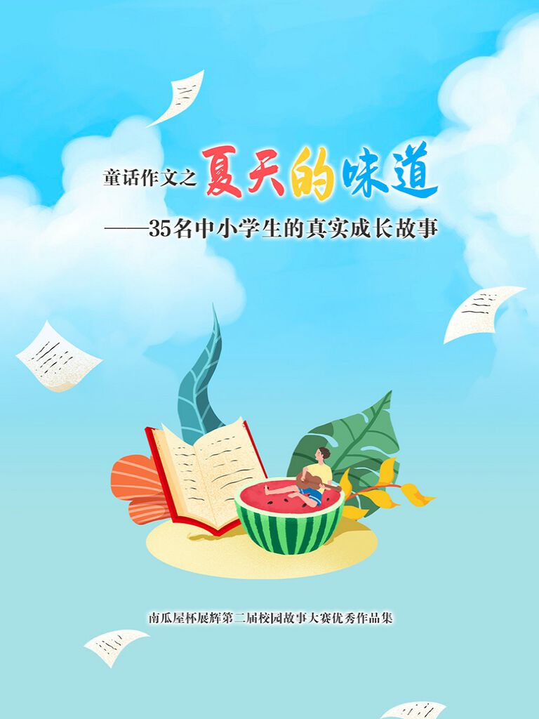 童话作文之夏天的味道:35名中小学生的真实成长故事