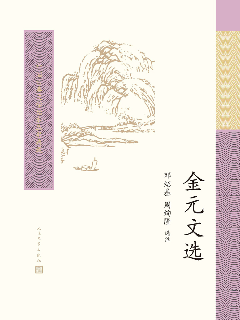 金元文选(中国古典文学读本丛书典藏)