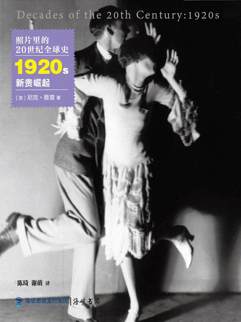 照片里的20世纪全球史1920s:新贵崛起