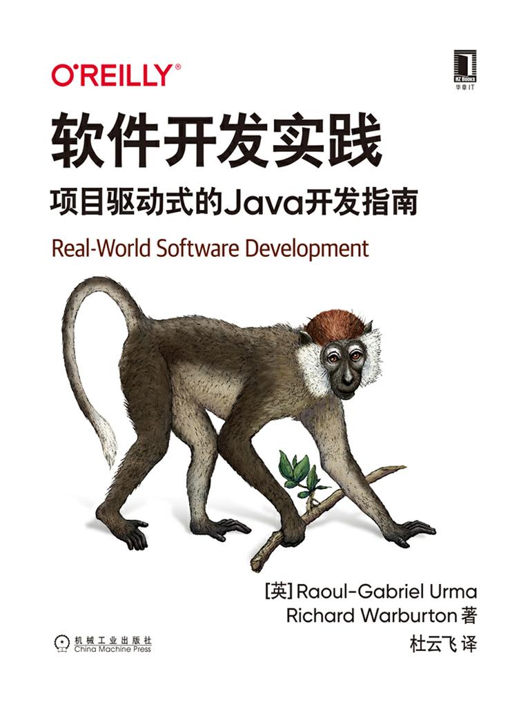 软件开发实践:项目驱动式的Java开发指南